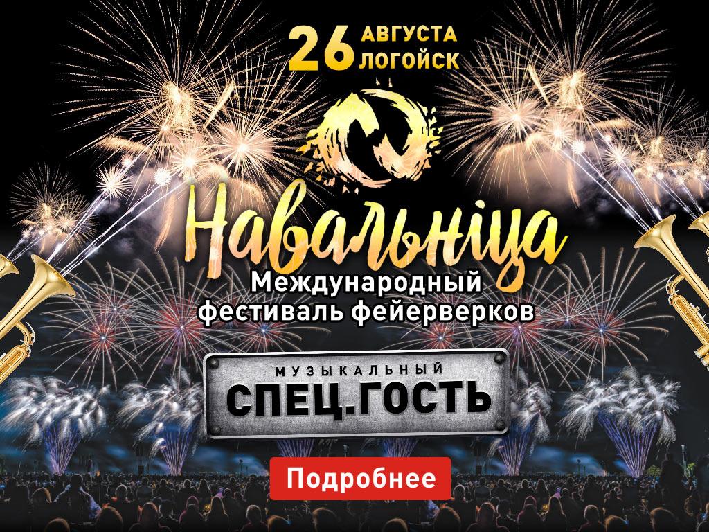 Navalnitsa-pop-ap